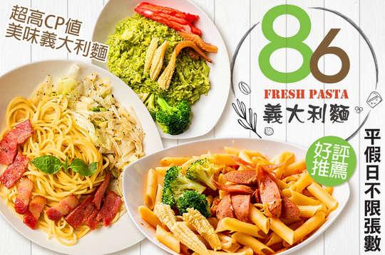 86義大利麵/燉飯