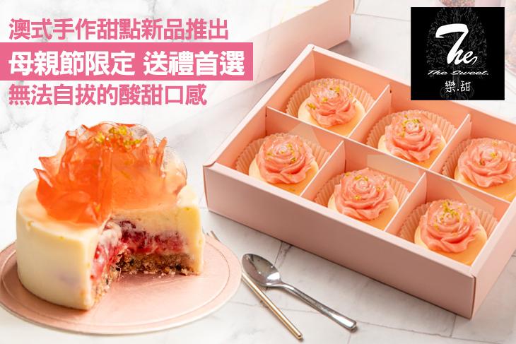 【台北】The Sweet. 樂甜 #GOMAJI吃喝玩樂券#電子票券#美食餐飲