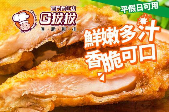 G拔拔香脆雞排(西門內江店)