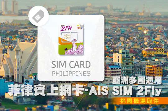 菲律賓上網卡-AIS SIM 2Fly 亞洲多國通用8天4GB流量(桃園機場取件)