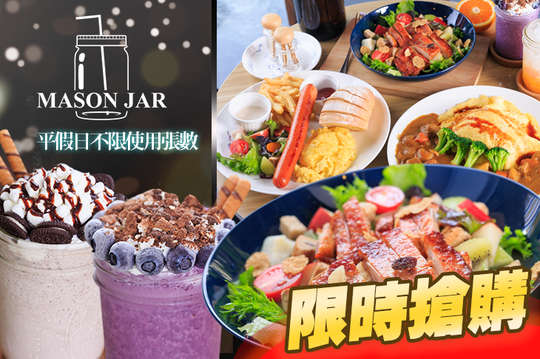 Mason Jar Snack Bar梅森罐點心吧