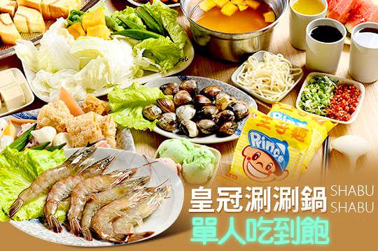 【台北】皇冠涮涮鍋 #GOMAJI吃喝玩樂券#電子票券#美食餐飲