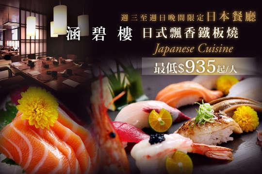 日月潭涵碧樓酒店-日本餐廳