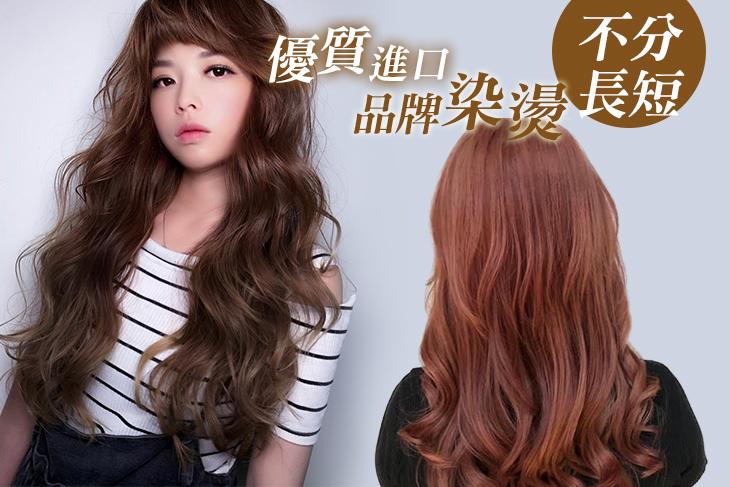 【桃園】ART Hair salon #GOMAJI吃喝玩樂券#電子票券#美髮