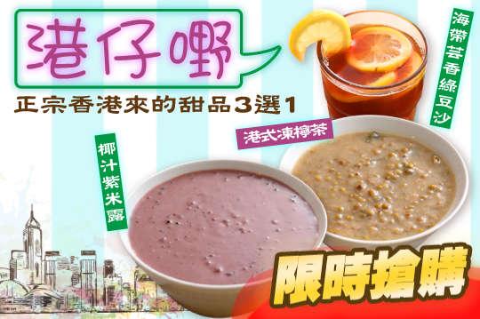 只要49元,即可享有【港仔嘢】正宗香港來的甜品一份〈椰汁紫米露/海帶芸香綠豆沙/港式凍檸茶 三選一〉