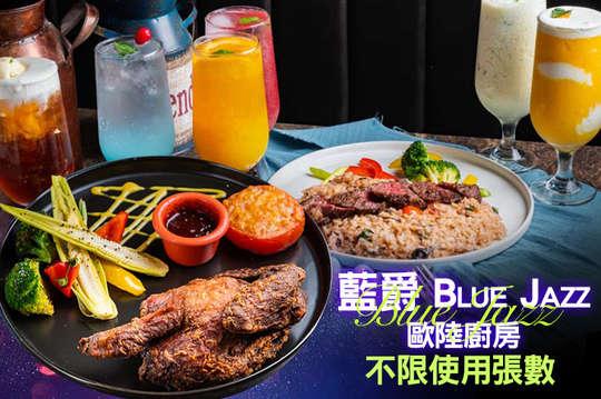 藍爵 Blue Jazz 歐陸廚房