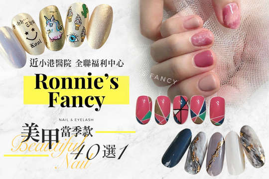 ronnie's  fancy 蘿妮凡西