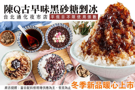陳Q古早味黑砂糖剉冰(台北通化夜市店)