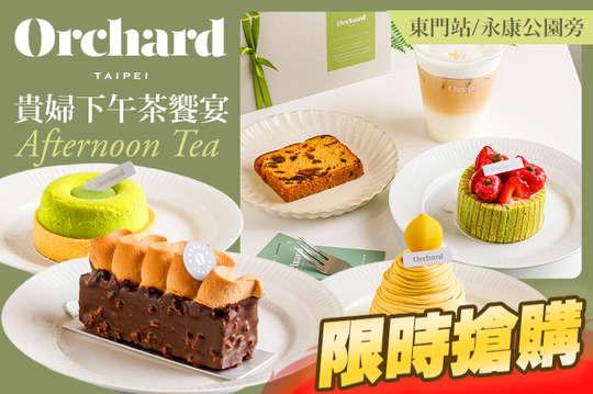 Orchard Taipei 手作蛋糕 咖啡(永康店)