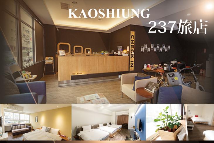 【高雄】高雄-237旅店 #GOMAJI吃喝玩樂券#電子票券#飯店商旅