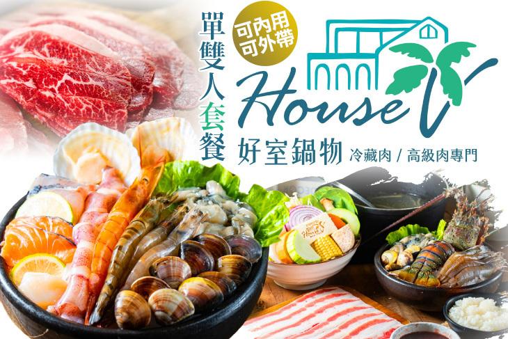 【台中】好室鍋物(永春東店) #GOMAJI吃喝玩樂券#電子票券#美食餐飲