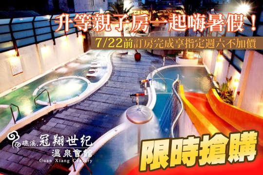 礁溪冠翔世紀溫泉會館