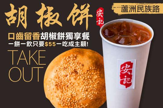 安記胡椒餅(蘆洲民族店)