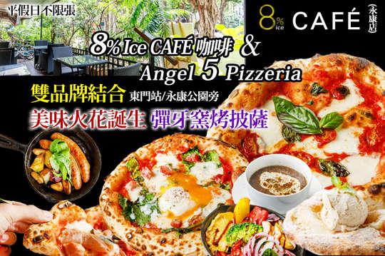 8% Ice CAFÉ咖啡 & Angel 5 Pizzeria披薩(永康店)