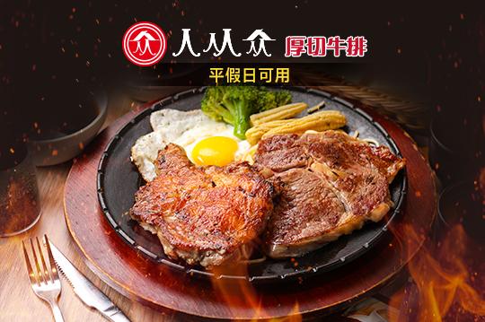 【台北】人从众厚切牛排(敦化店) #GOMAJI吃喝玩樂券#電子票券#美食餐飲