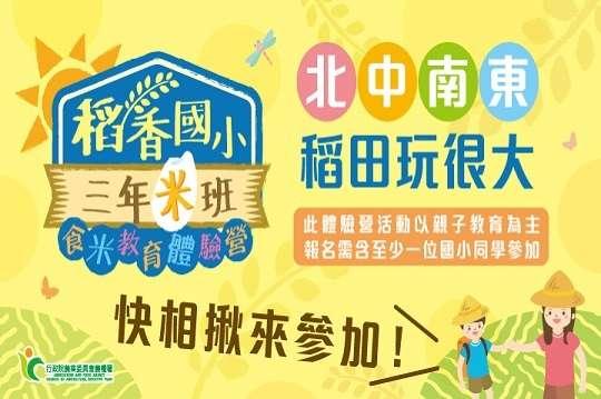 107年食米教育體驗營推廣活動旅遊體驗
