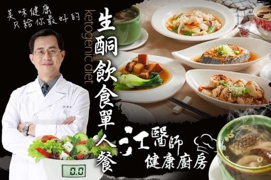 江醫師健康廚房