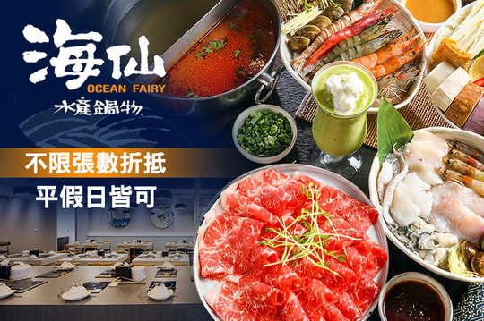 海仙水產鍋物