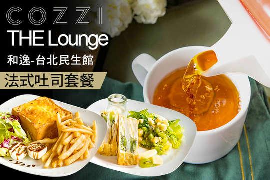 和逸 台北民生館-THE Lounge