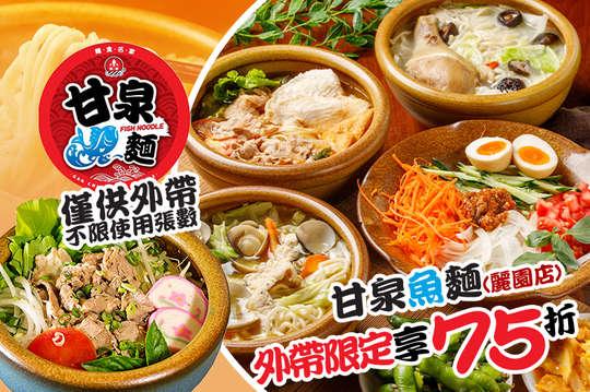 甘泉魚麵(麗園店)
