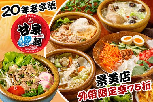甘泉魚麵(景美店)
