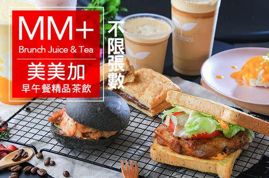 美美加早午餐精品茶飲 MM+BRUNCH