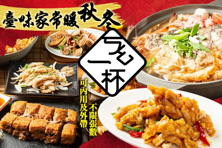【台中】ㄎㄠ一杯臺味家常專門店 #GOMAJI吃喝玩樂券#電子票券#中式