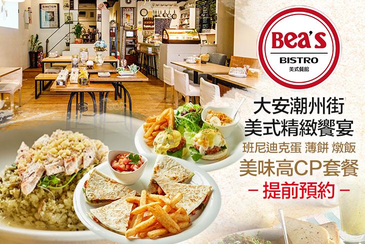 【台北】Bea's Bistro 美式餐館(大安潮州店) #GOMAJI吃喝玩樂券#電子票券#美食餐飲