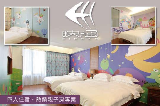 日月潭-映涵渡假飯店