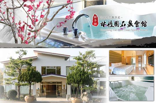 台南-關子嶺林桂園石泉會館