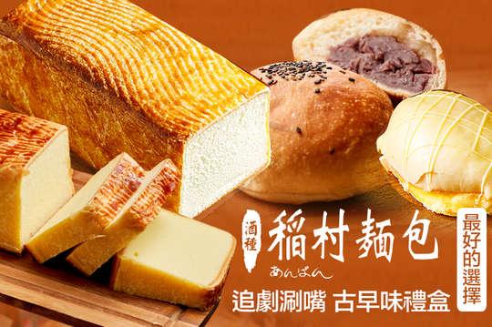 稻村麵包(東吳店)