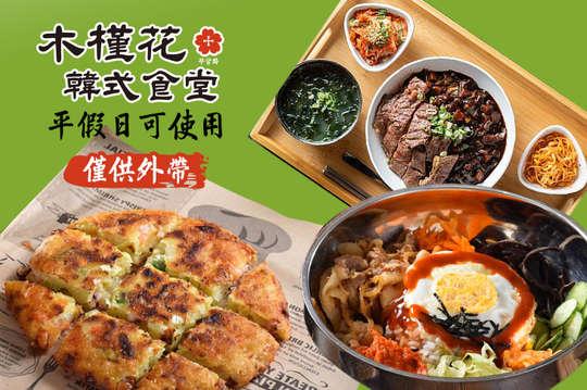 木槿花韓式食堂(中壢店)