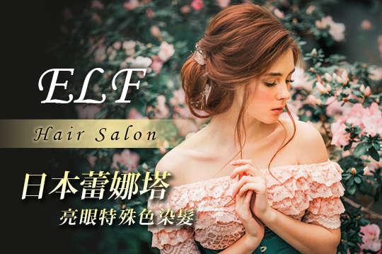 ELF Hair Salon