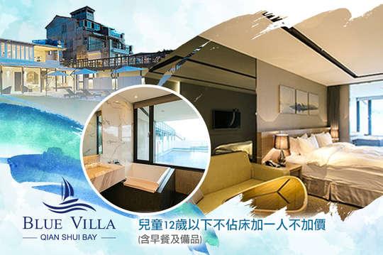 雙人住宿,夏天的風北海岸villa渡假專案