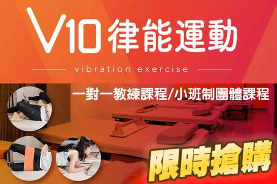 V10律能運動