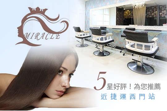 Miracle 奇蹟頭皮髮質修護沙龍
