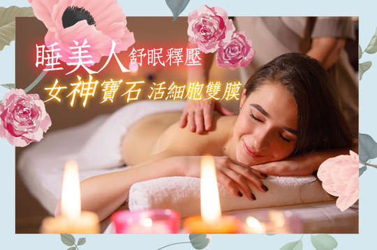 愛嬁豐spa