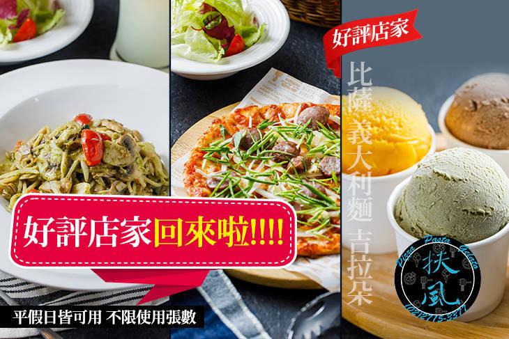 【台北】《扶風堂 民生廚房》披薩。義麵。吉拉朵 #GOMAJI吃喝玩樂券#電子票券#美食餐飲