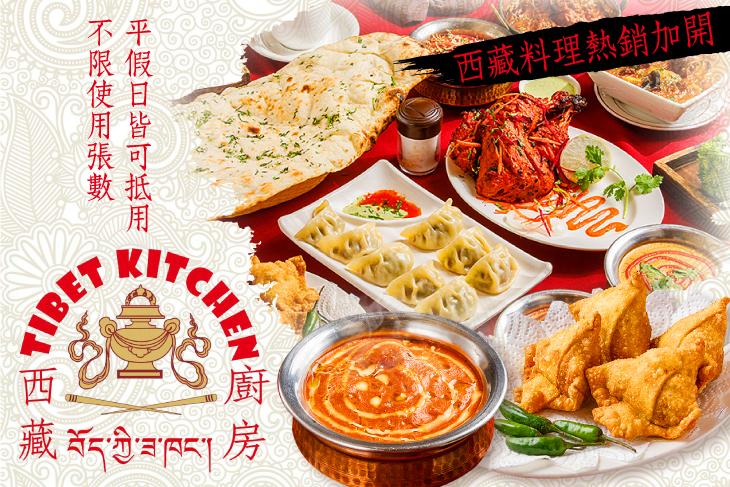 【台北】西藏廚房Tibet kitchen #GOMAJI吃喝玩樂券#電子票券#美食餐飲