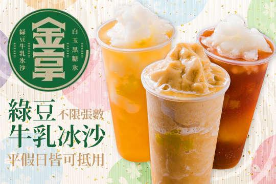 金享 - 綠豆牛乳冰沙(一中店)