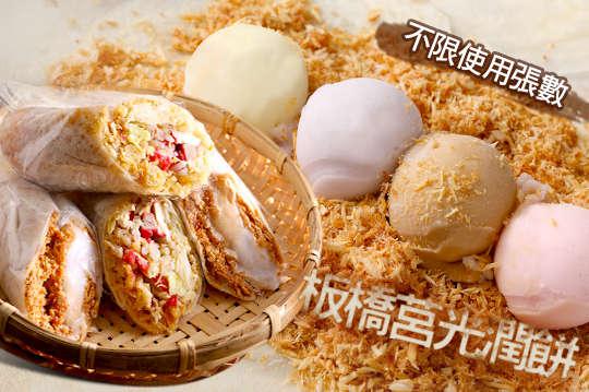 板橋莒光潤餅