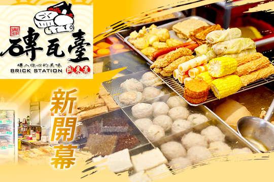 磚瓦臺關東煮(小巨蛋店)