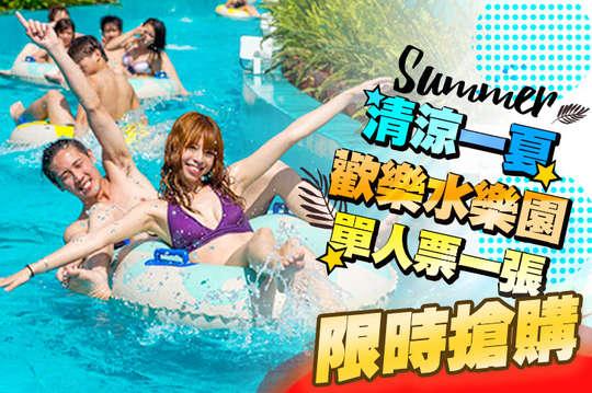 六福村水遊樂園