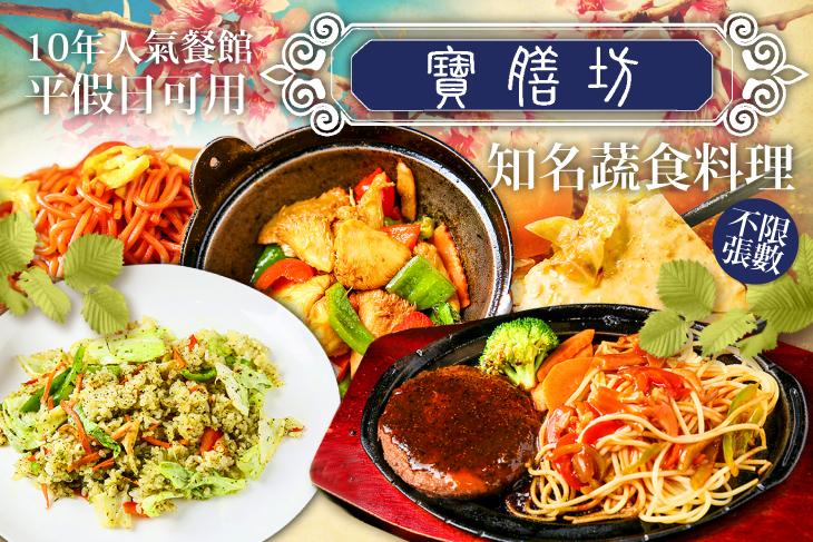 【台北】寶膳坊-健康蔬食 #GOMAJI吃喝玩樂券#電子票券#中式