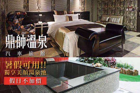 金山萬里-鼎帥溫泉汽車旅館