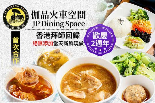 伽品火車空間 JP Dining Space