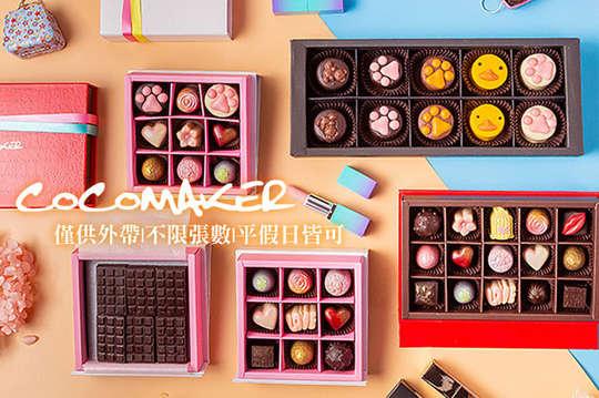COCOMAKER 手工巧克力專賣店