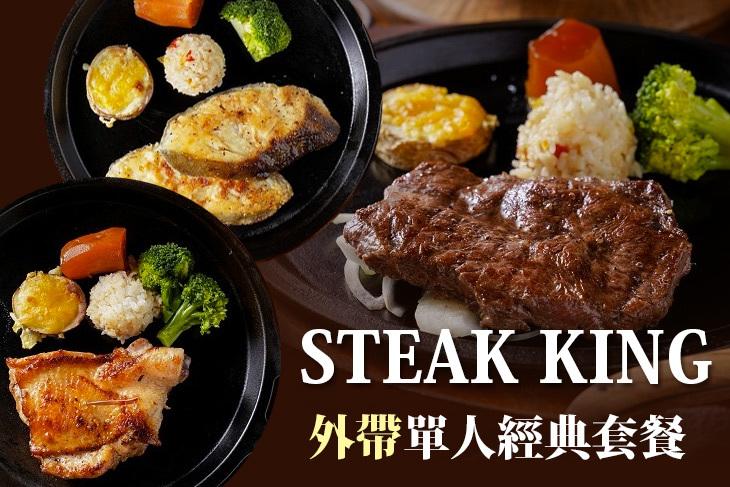 【高雄】STEAK KING #GOMAJI吃喝玩樂券#電子票券#美食餐飲