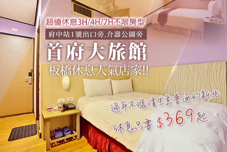 【台北】新北板橋-首府大旅館 #GOMAJI吃喝玩樂券#電子票券#商旅休憩