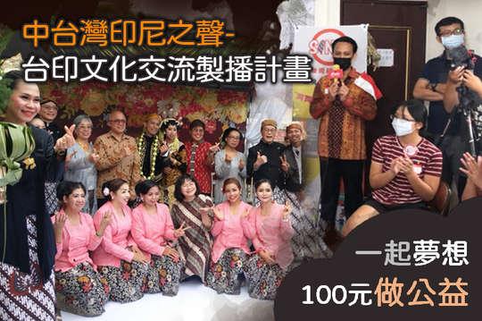 100元!【中台灣印尼之聲-台印文化交流製播計畫】藉由雙語影片推廣,增進在台印尼人與本國居民的文化交流,尊重多元平權!